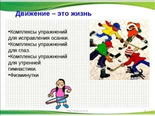 * http://aida.ucoz.ru * Комплексы упражнений для исправления осанки. Комплекс