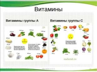 Витамины Витамины группы А Витамины группы С * http://aida.ucoz.ru * http://a