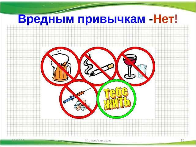 Вредным привычкам -Нет! * http://aida.ucoz.ru * http://aida.ucoz.ru