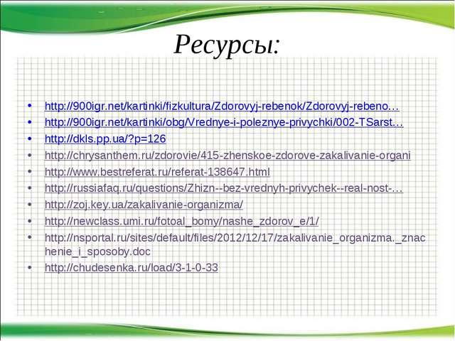 Ресурсы:  http://900igr.net/kartinki/fizkultura/Zdorovyj-rebenok/Zdorovyj-re...