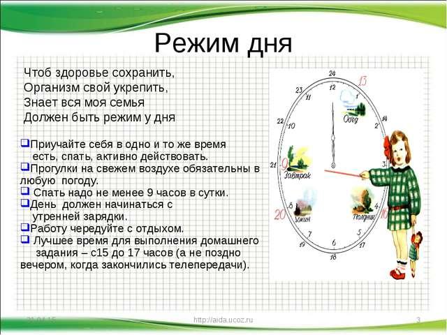 Режим дня * http://aida.ucoz.ru * Чтоб здоровье сохранить, Организм свой укре...