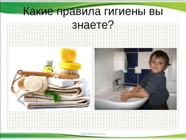 Какие правила гигиены вы знаете? * http://aida.ucoz.ru * http://aida.ucoz.ru