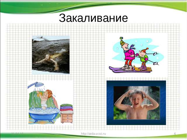 Закаливание * http://aida.ucoz.ru * http://aida.ucoz.ru