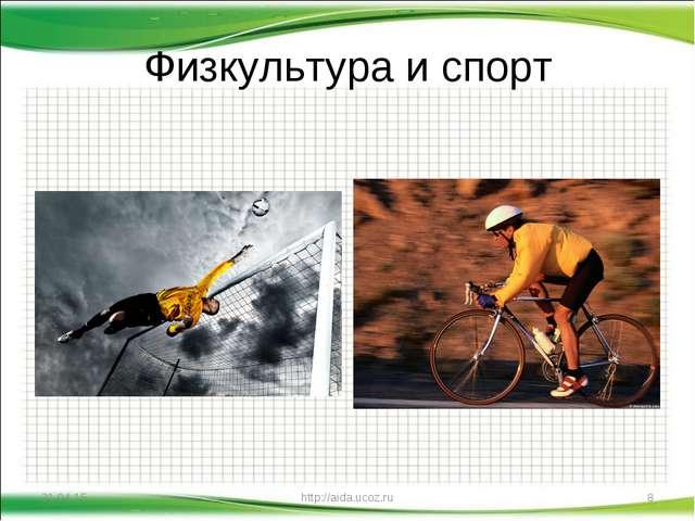 Физкультура и спорт * http://aida.ucoz.ru * http://aida.ucoz.ru