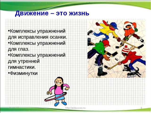 * http://aida.ucoz.ru * Комплексы упражнений для исправления осанки. Комплекс...