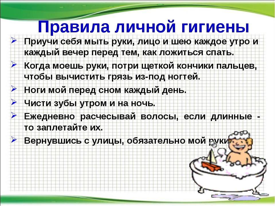 Правила личной гигиены Приучи себя мыть руки, лицо и шею каждое утро и кажды...