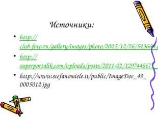 Источники: http://club.foto.ru/gallery/images/photo/2005/12/26/543660.jpg htt