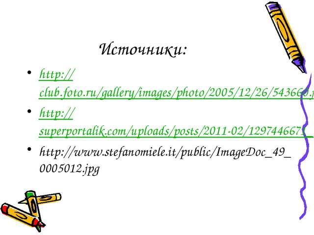 Источники: http://club.foto.ru/gallery/images/photo/2005/12/26/543660.jpg htt...