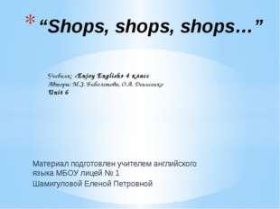 Материал подготовлен учителем английского языка МБОУ лицей № 1 Шамигуловой Ел