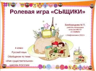 Ролевая игра «СЫЩИКИ» * * http://aida.ucoz.ru 4 класс Русский язык Обобщение