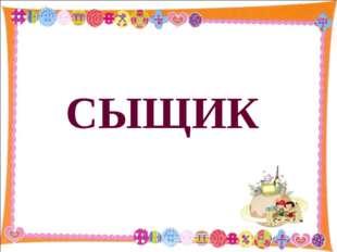 СЫЩИК http://aida.ucoz.ru