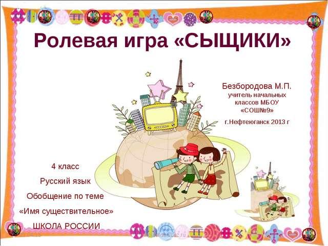 Ролевая игра «СЫЩИКИ» * * http://aida.ucoz.ru 4 класс Русский язык Обобщение...
