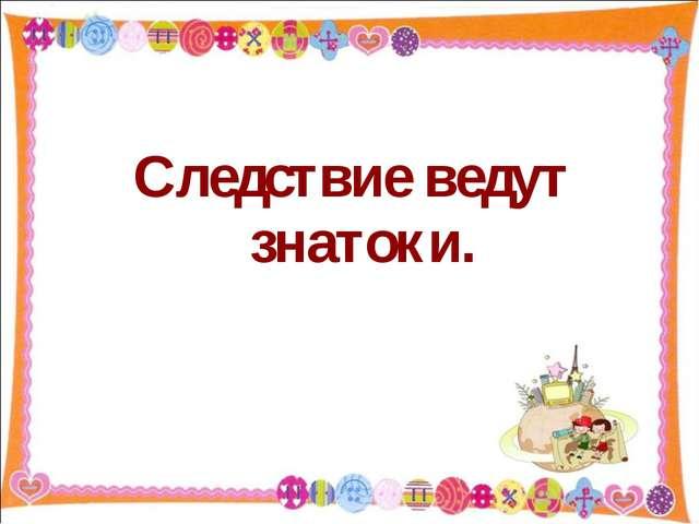 Следствие ведут знатоки. http://aida.ucoz.ru