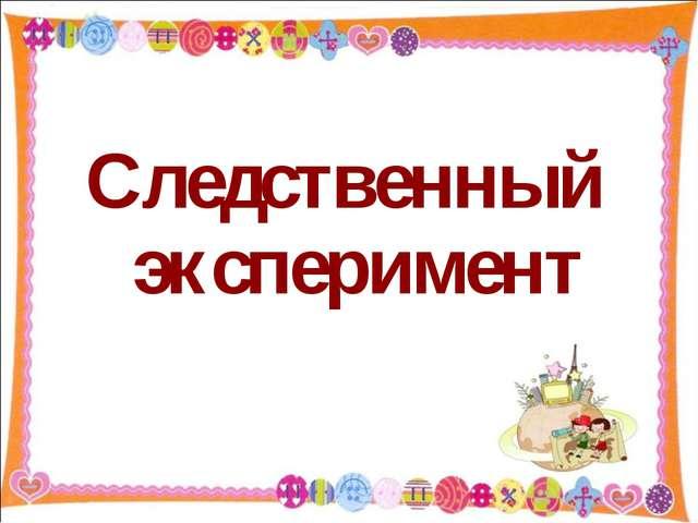 Следственный эксперимент http://aida.ucoz.ru