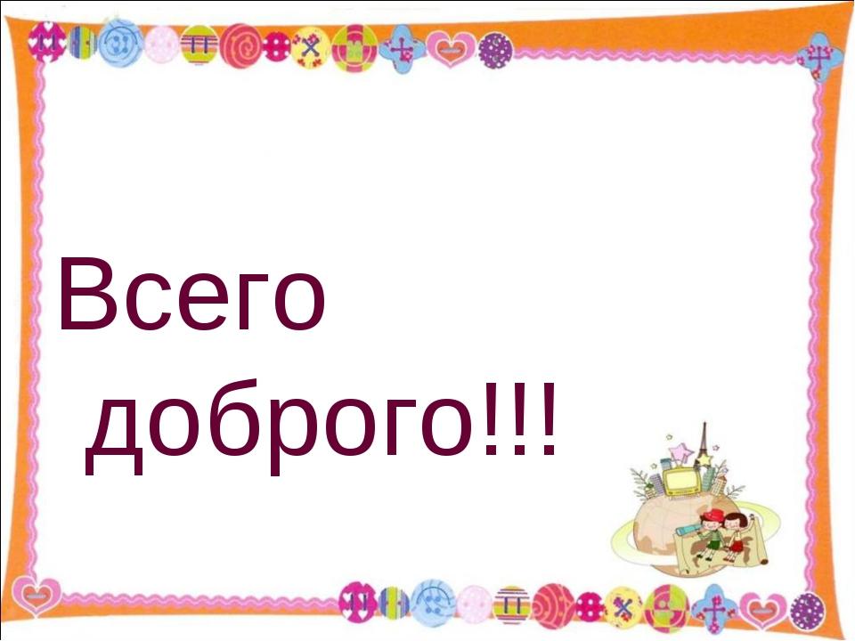 Всего доброго!!! http://aida.ucoz.ru