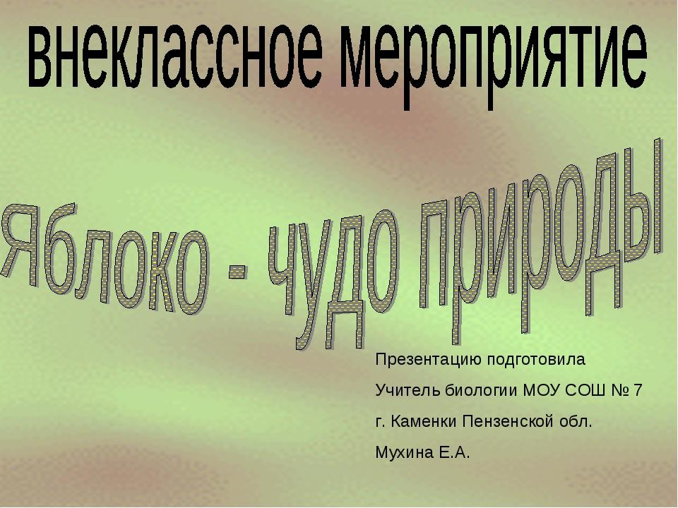 Презентацию подготовила Учитель биологии МОУ СОШ № 7 г. Каменки Пензенской об...