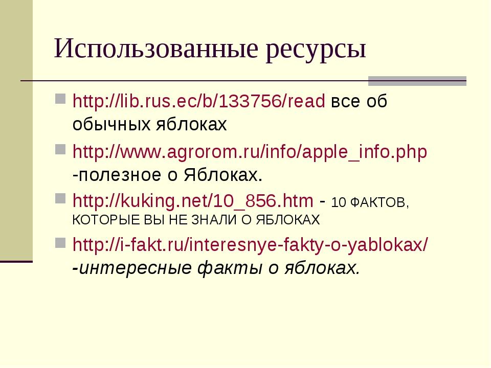Использованные ресурсы http://lib.rus.ec/b/133756/read все об обычных яблоках...