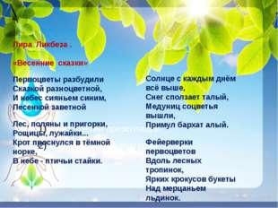 пункт третий презентации пункт пятый презентации Лира Ликбеза . «Весенние