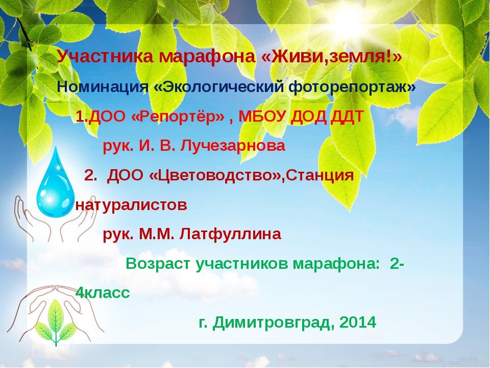 Участника марафона «Живи,земля!» Номинация «Экологический фоторепортаж» 1.ДОО...