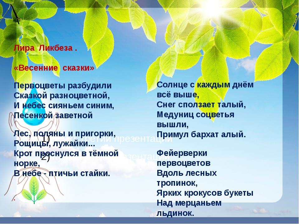 пункт третий презентации пункт пятый презентации Лира Ликбеза . «Весенние...