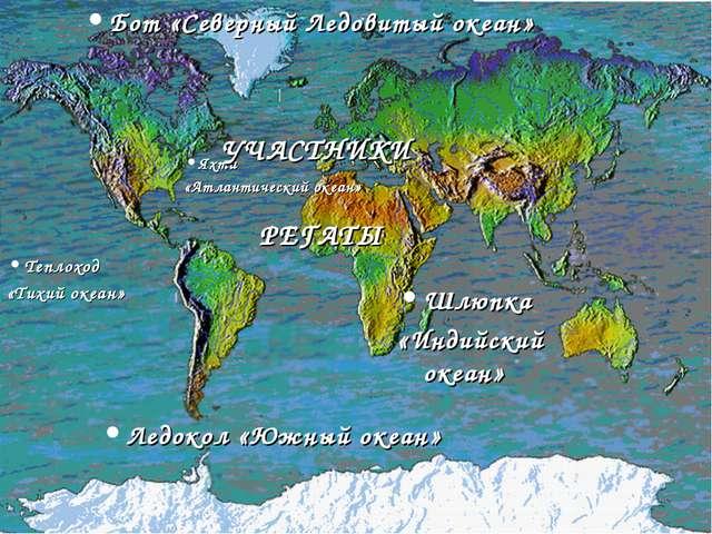Теплоход «Тихий океан» Яхта «Атлантический океан» Шлюпка «Индийский океан» Бо...