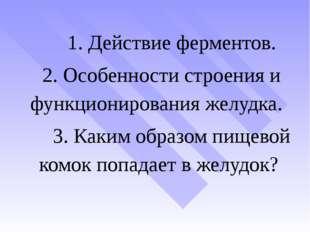 1. Действие ферментов. 2. Особенности строения и функционирования желу