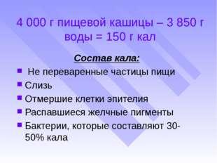 4 000 г пищевой кашицы – 3 850 г воды = 150 г кал Состав кала: Не переваренны