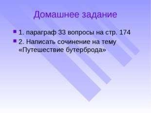 Домашнее задание 1. параграф 33 вопросы на стр. 174 2. Написать сочинение на