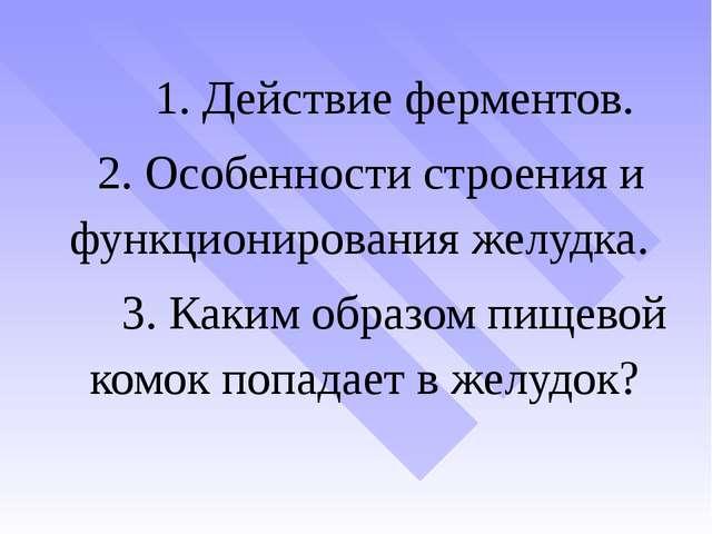 1. Действие ферментов. 2. Особенности строения и функционирования желу...