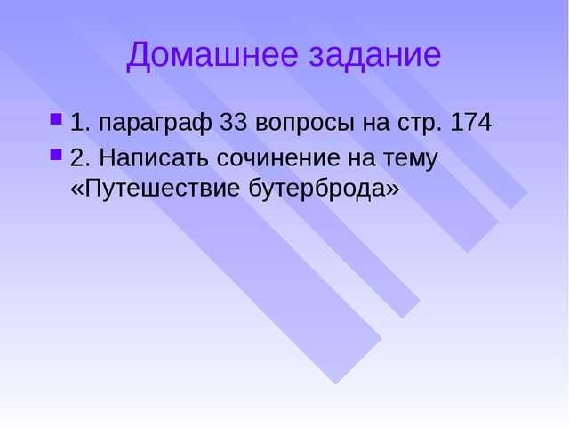 Домашнее задание 1. параграф 33 вопросы на стр. 174 2. Написать сочинение на...