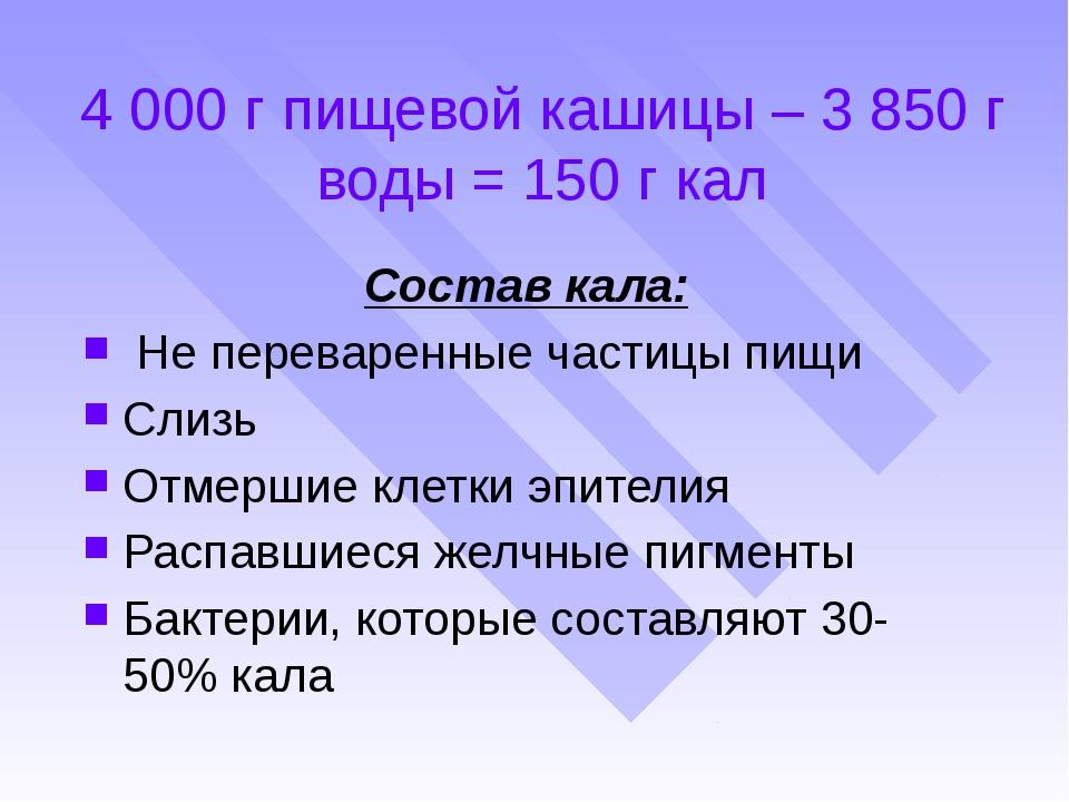 4 000 г пищевой кашицы – 3 850 г воды = 150 г кал Состав кала: Не переваренны...