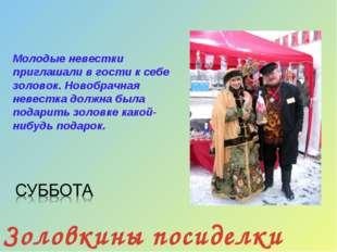 Золовкины посиделки Молодые невестки приглашали в гости к себе золовок. Новоб