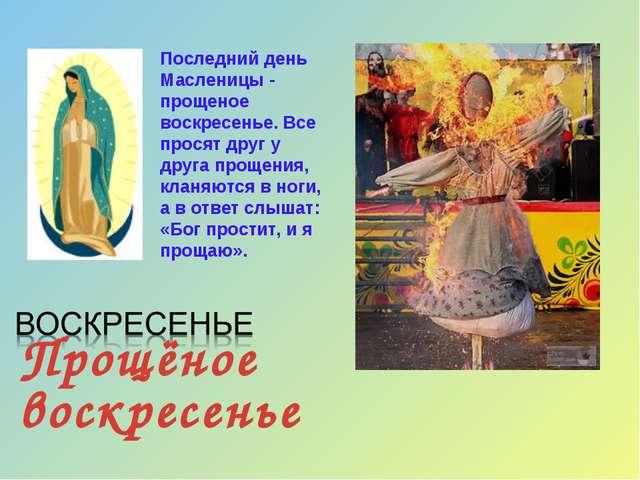 Прощёное воскресенье Последний день Масленицы- прощеное воскресенье. Все про...