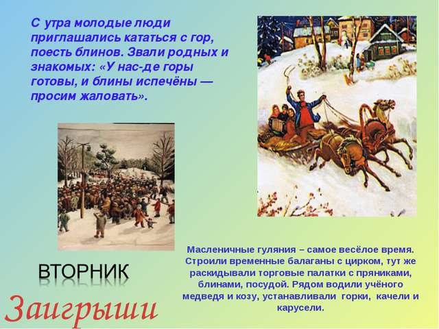 Заигрыши С утра молодые люди приглашались кататься с гор, поесть блинов. Звал...