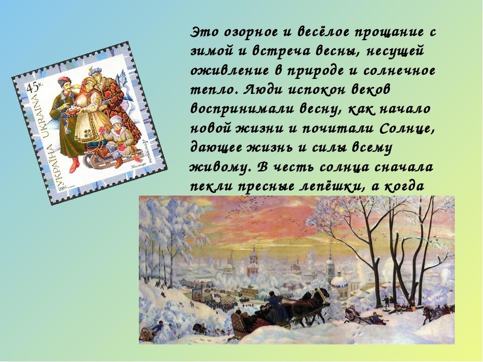 Это озорное и весёлое прощание с зимой и встреча весны, несущей оживление в п...
