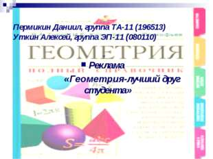 * Пермикин Даниил, группа ТА-11 (196513) Уткин Алексей, группа ЭП-11 (080110)