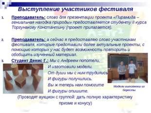 Выступление участников фестиваля Преподаватель: слово для презентации проекта