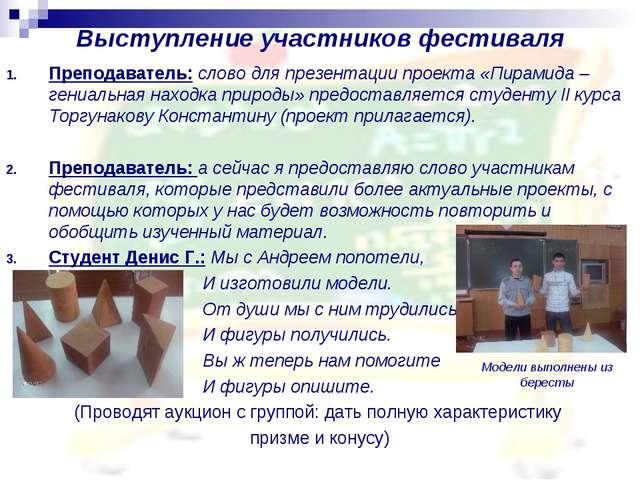 Выступление участников фестиваля Преподаватель: слово для презентации проекта...