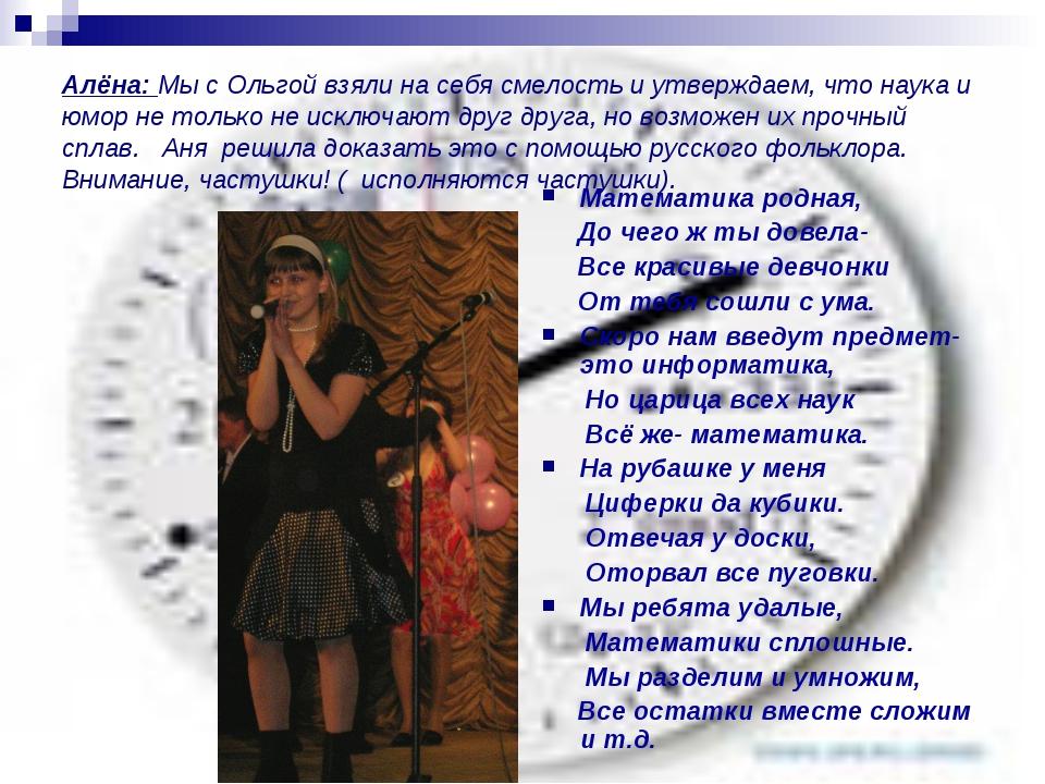 Алёна: Мы с Ольгой взяли на себя смелость и утверждаем, что наука и юмор не...