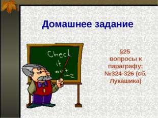 Домашнее задание §25 вопросы к параграфу; №324-326 (сб. Лукашика)