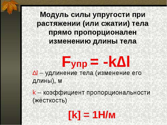 Fупр = -k∆l [k] = 1Н/м Модуль силы упругости при растяжении (или сжатии) тела...
