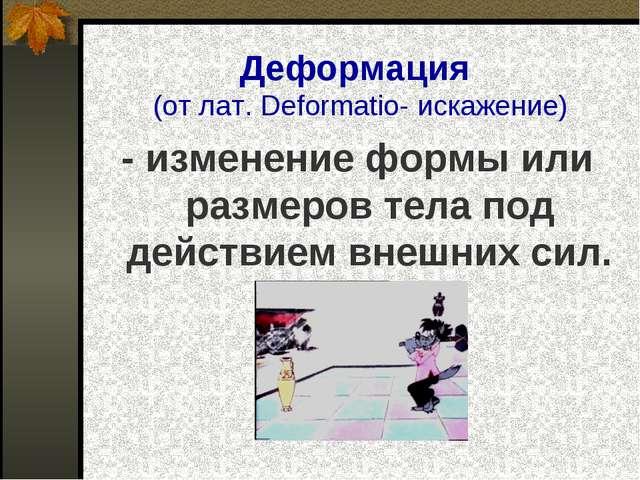 Деформация (от лат. Deformatio- искажение) - изменение формы или размеров тел...