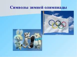 Символы зимней олимпиады