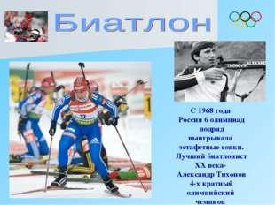 С 1968 года Россия 6 олимпиад подряд выигрывала эстафетные гонки. Лучший биат
