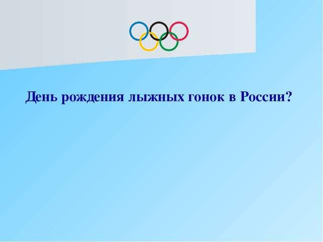 День рождения лыжных гонок в России?
