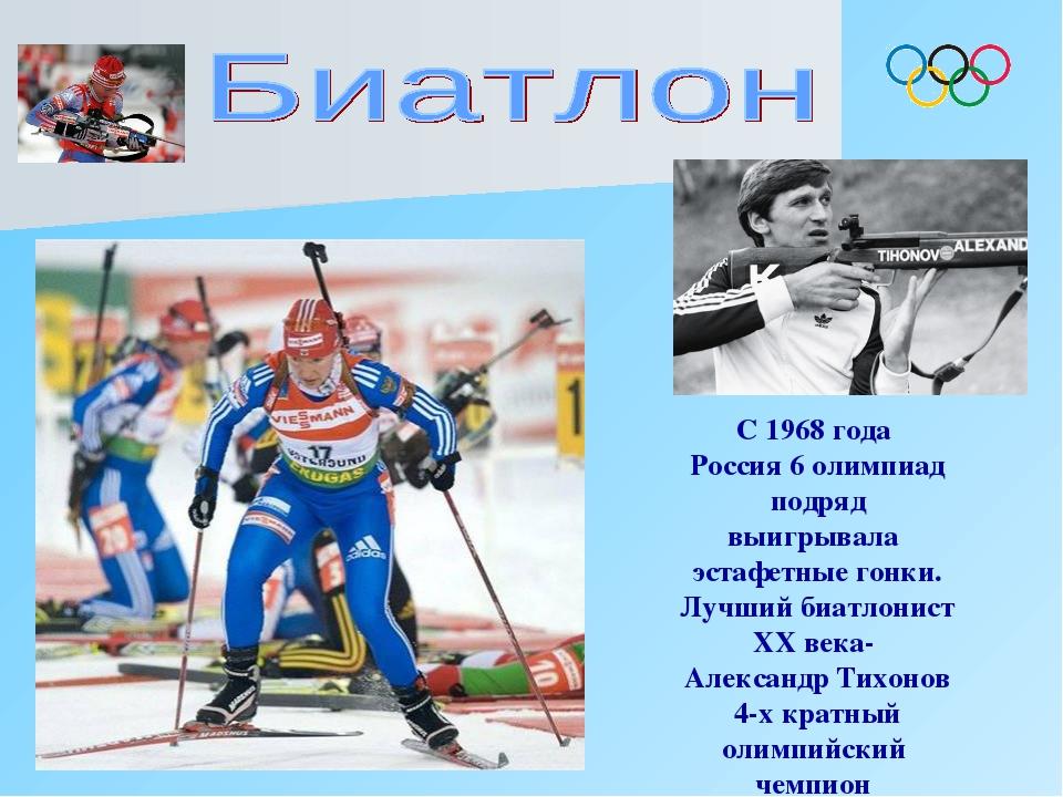 С 1968 года Россия 6 олимпиад подряд выигрывала эстафетные гонки. Лучший биат...