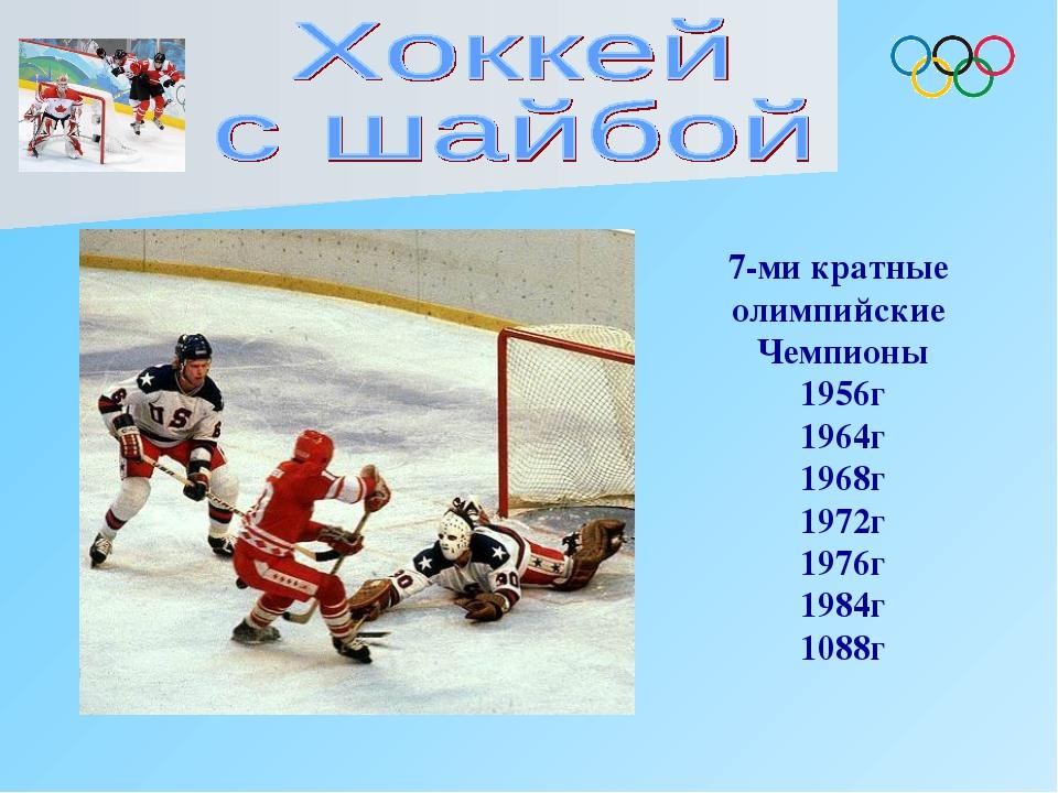 7-ми кратные олимпийские Чемпионы 1956г 1964г 1968г 1972г 1976г 1984г 1088г