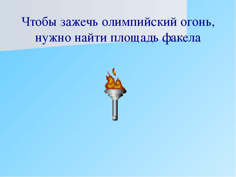 Чтобы зажечь олимпийский огонь, нужно найти площадь факела