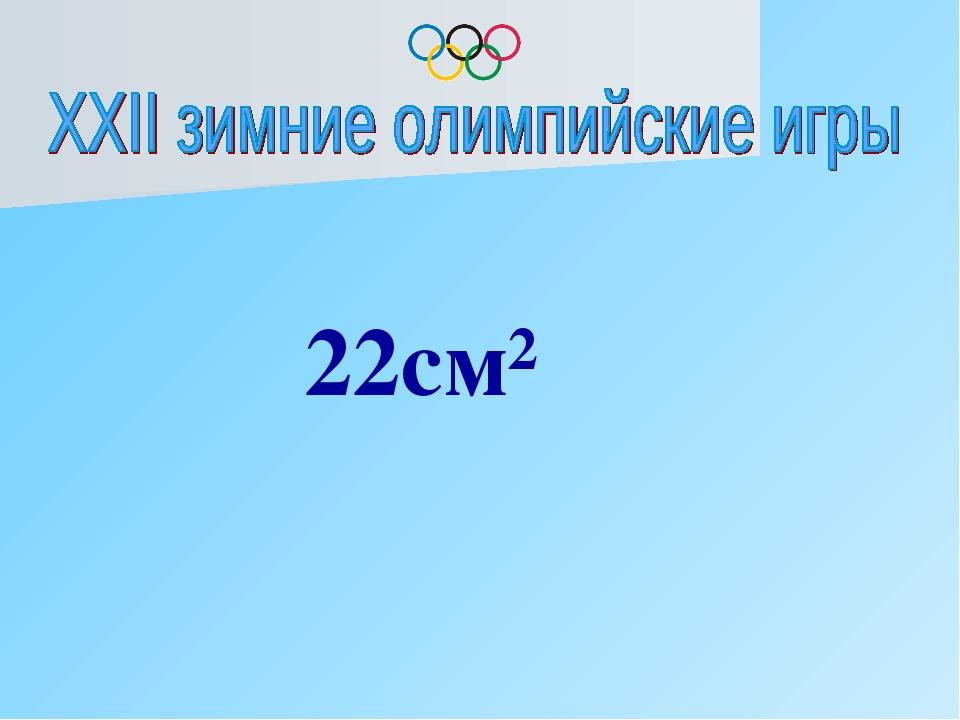 22см²
