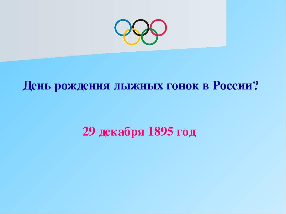 День рождения лыжных гонок в России? 29 декабря 1895 год